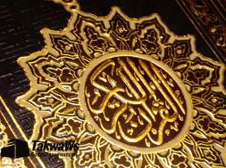 Не сотворенное слово Аллаха