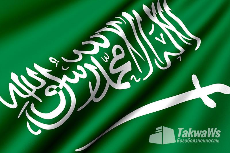О такфире Саудовской Аравиии