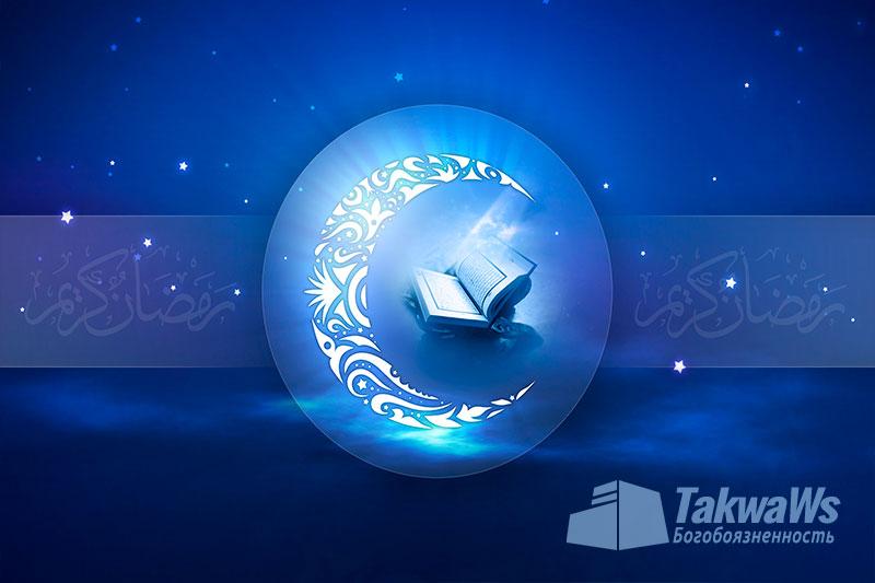 Желательные действие в Месяц Рамадан