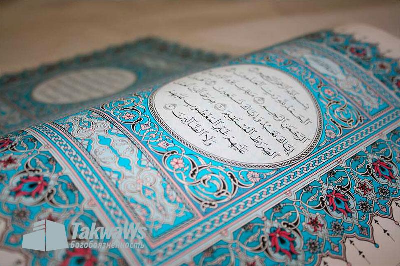 Как учить Коран ?