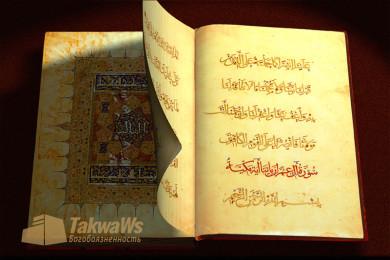 Совет по запоминанию Корана