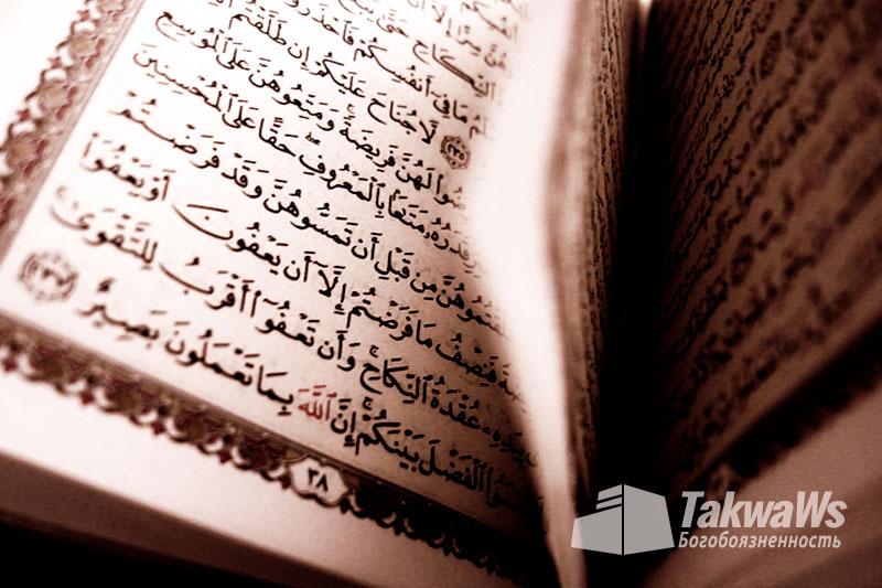 Что делать если есть непонятные места в контексте Корана ?