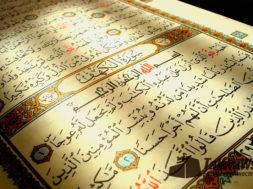 Что является доказательством в Исламе
