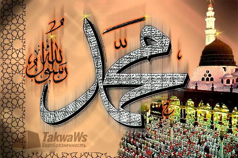 День рождения Пророка Мухаммеда (Маулид) – Исламский праздник?