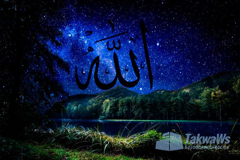 О страхе перед Аллахом
