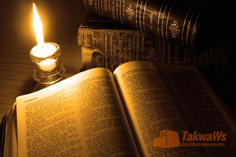 Некоторые вопросы брака в Библии и исламских источниках права