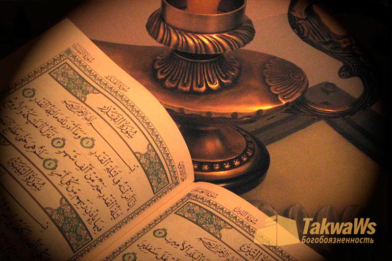 О чтении Корана за умершего