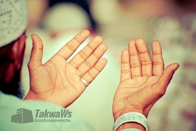 Об обтирании руками лица после мольбы