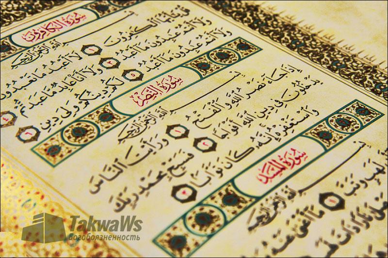 Запрещено препираться относительно аятов Корана