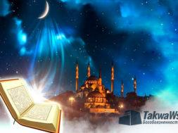 Как следует определять начало и конец месяца Рамадан ?