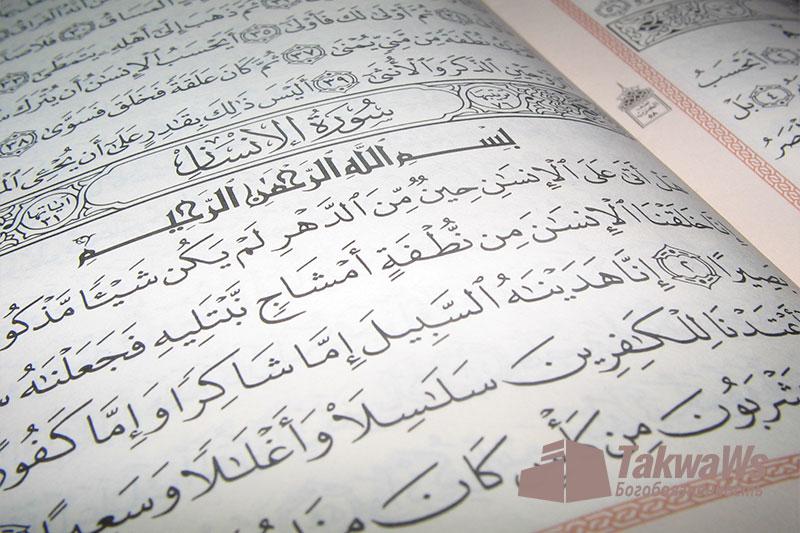 Об этикете чтения Корана