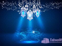 obyazannosti-musulman-vo-vremya-posta