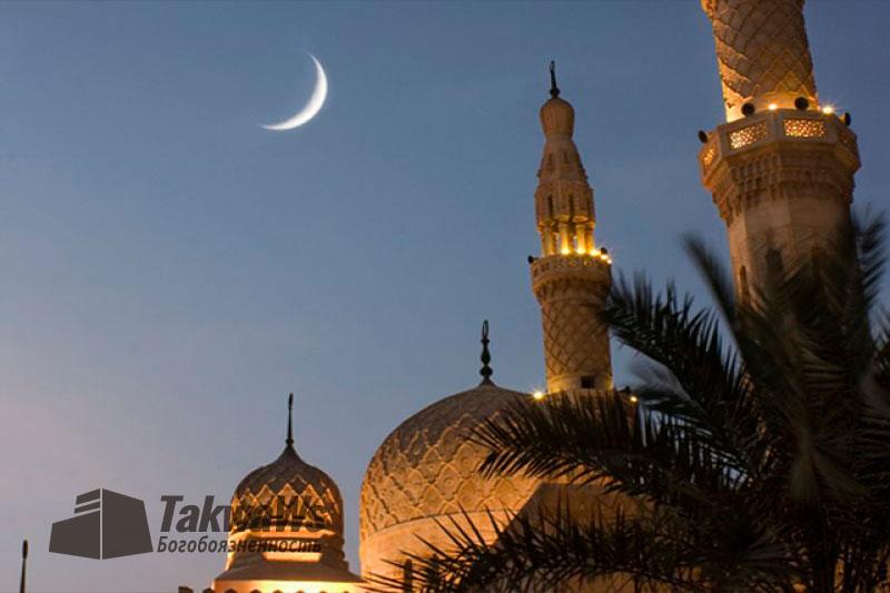 Определение наступления месяца Рамадан