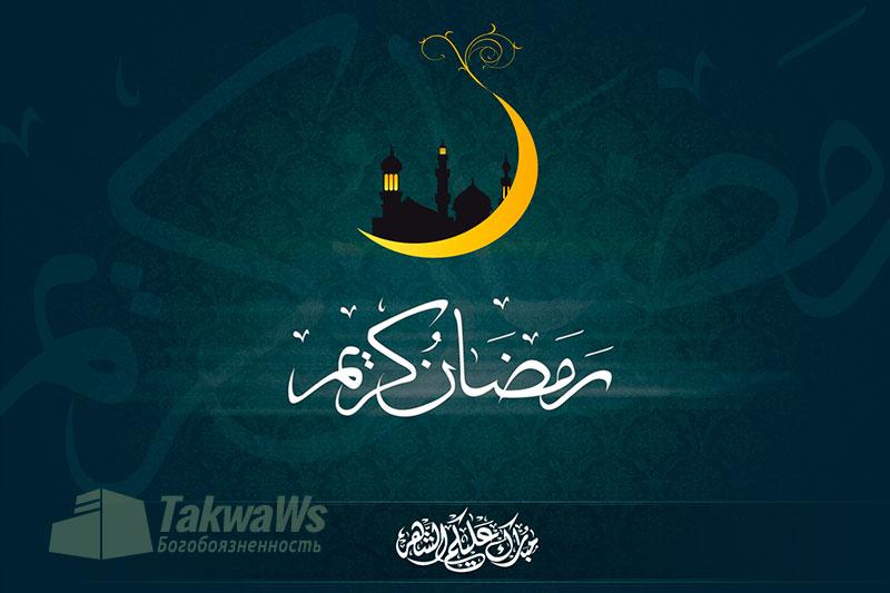 Сунны, которыми пренебрегают в Рамадане