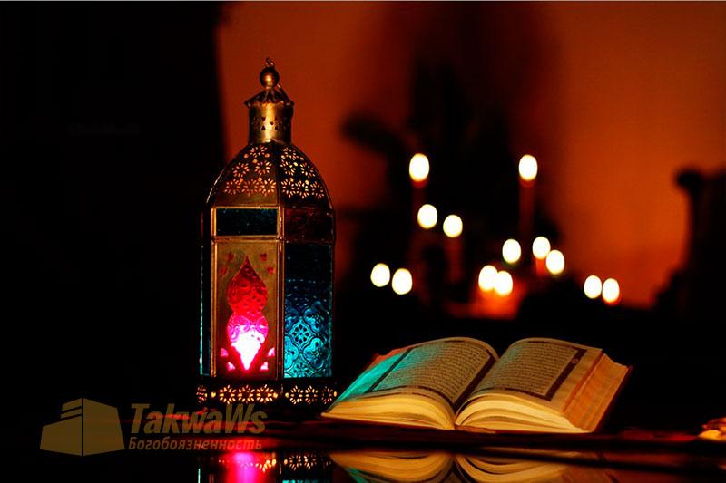 О достоинстве Рамадана