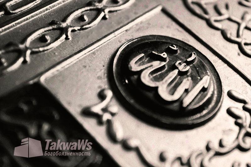 Право Аллаха над Его рабом