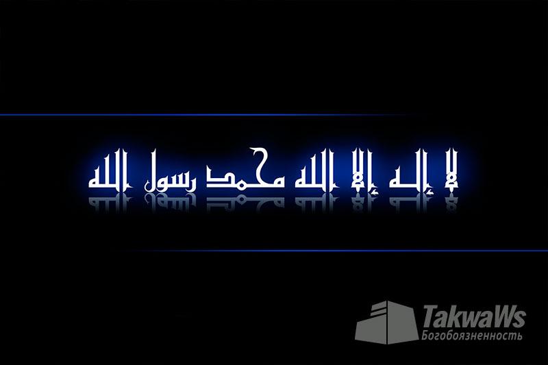 Призыв к свидетельству «Нет Божество,Кроме Аллаха»
