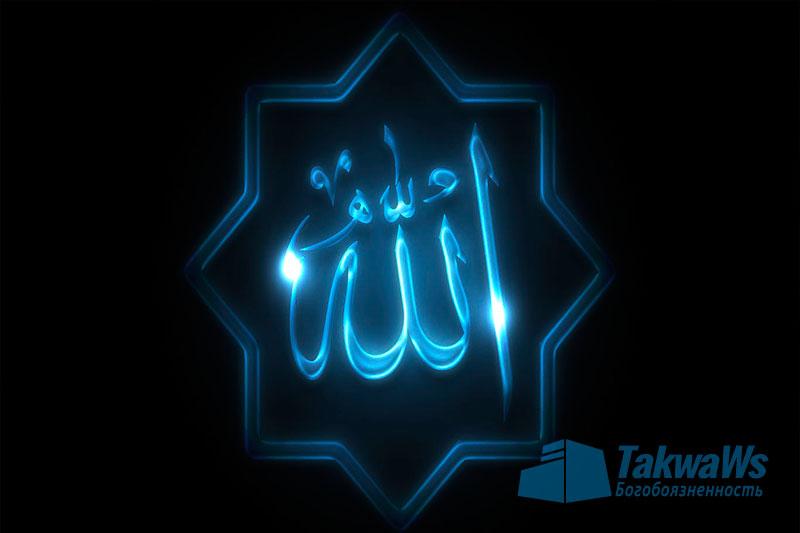 Связь с Аллахом