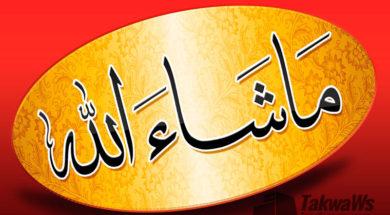 islamskij-leksikon-ma-sha-allax