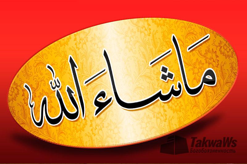Исламский лексикон-Ма ша-Аллах
