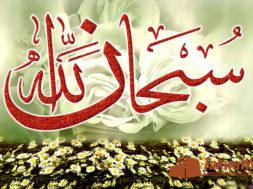islamskij-leksikon-subxan-allax