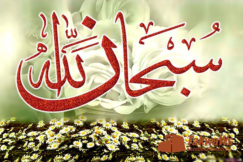 Исламский лексикон – Субхан–Аллах