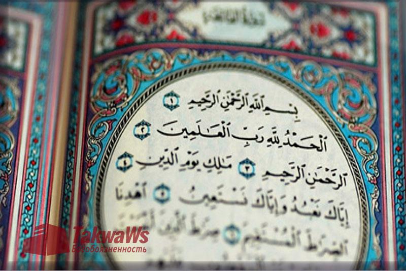 О заработанном посредством Корана