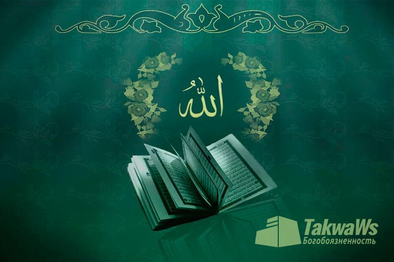 Доказательства  установления Имен и Качества Аллаха из Священного Корана