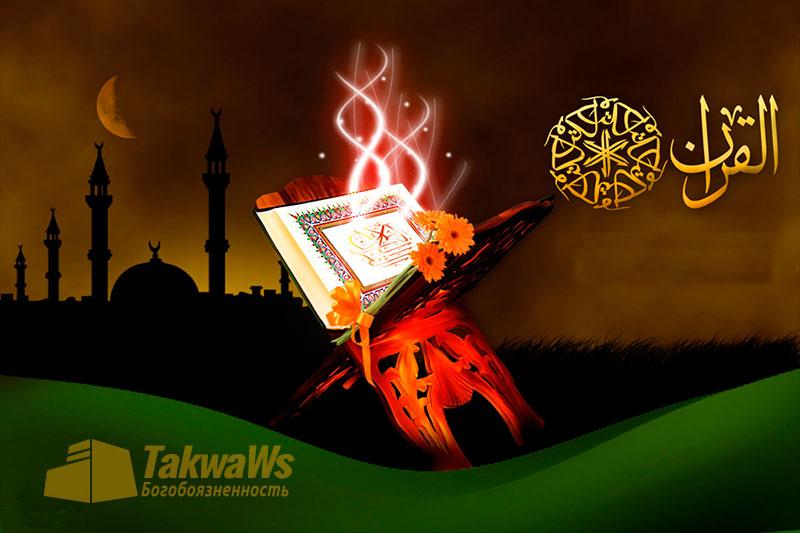 Имена и Качества Аллаха: Ниспослания Корана от Всевышнего Аллаха