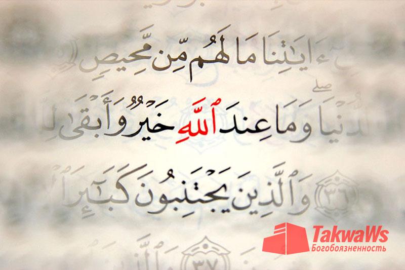 О том, кто отрицает аят Корана или заявляет, что он искажен
