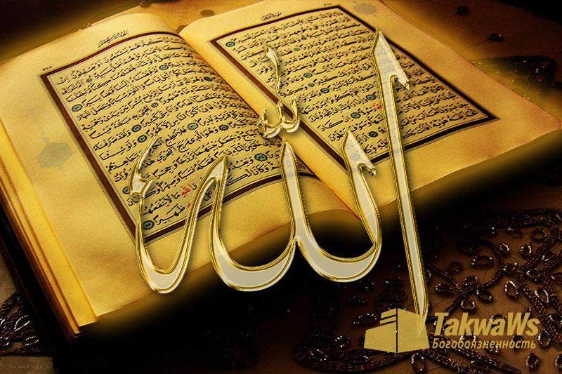 Обязательность веры в то, что Коран является истинными словами Аллаха