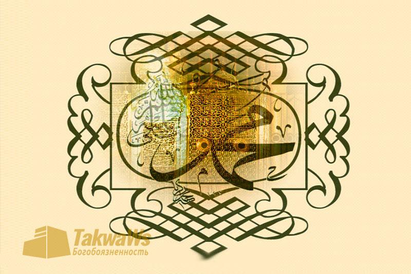 Мудрость женитьбы пророка, да благословит его Аллах и приветствует, на более четырех женщинах
