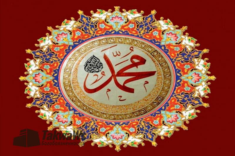 Женщина в жизни пророка Мухаммада (мир ему и благословение Аллаха)