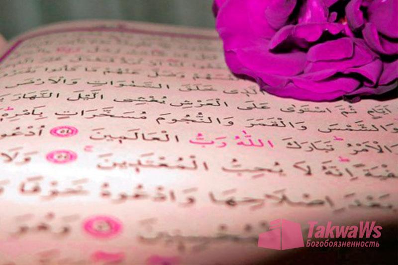 Обязана ли женщина покрываться во время совершения земного поклона при чтении аятов поклона ?