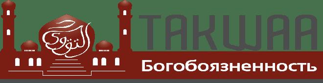 Такуа - Богобоязненность