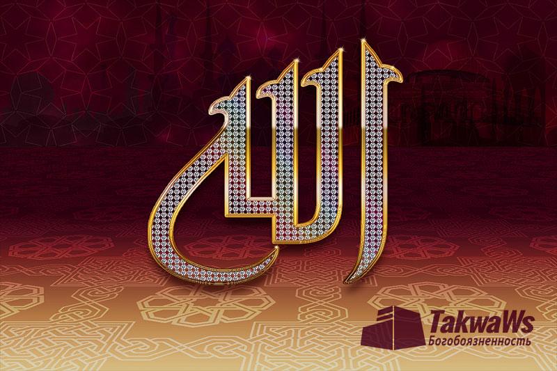 Имена и Качества Аллаха: Обращения, голос и речи Всевышнего Аллаха