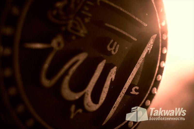 Имена и Качества Аллаха: Описание Аллаха качествами Прощения, Милосердия, Величия и Мощи