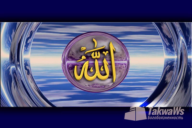 Имена и Качества Аллаха: Описания Его сущности Милостью и Прощением, славен Он и превыше всего