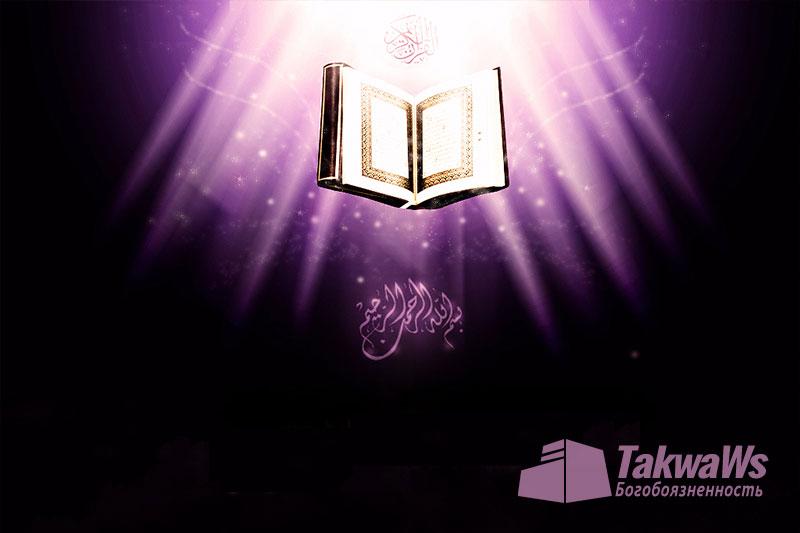 Разъяснение несостоятельности многобожия из Великого Корана