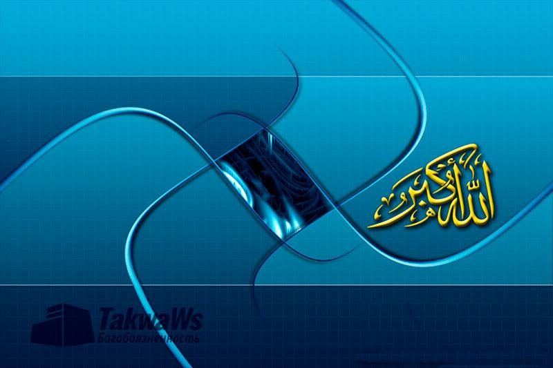 Имена и Качества Аллаха: Установление совместного пребывания Аллаха со Своими творениями