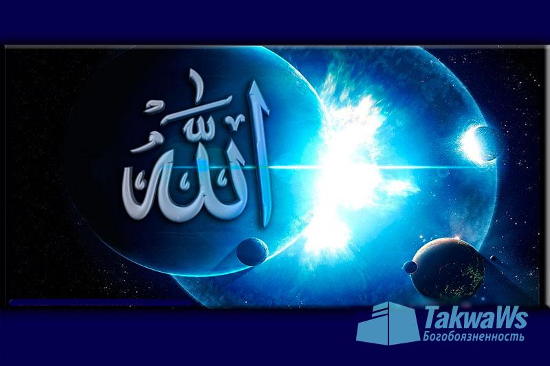 Имена и Качества Аллаха: Установление Возвышенности Аллаху над Его созданиями и Его утверждение на Троне