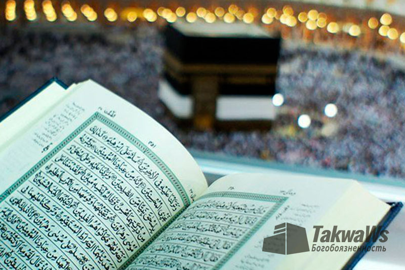 Запрет транскрипции Корана