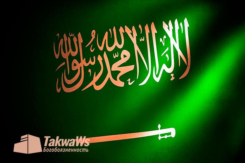 Ученые о правителях Саудовской Аравиии