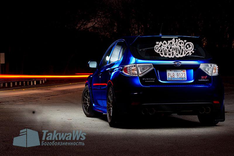 О наклеивании аятов Корана на стекло автомобиля в качестве призыва