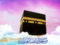 Правила поклонения Аллаху посредством обращения к Нему с мольбами и поклонения Ему