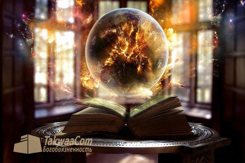 Колдовство в света Корана и Сунны