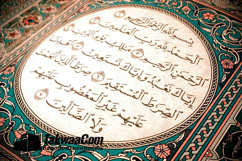 Уроки извлекаемые из Корана : «Сура Аль-Фатиха»
