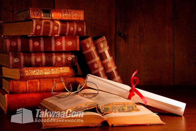 О величии и достоинствах знания и ученых